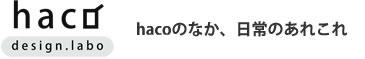 haco×hacoブログ ロゴ